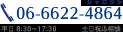 06-6622-4864 平日8:30~17:30 土日応相談