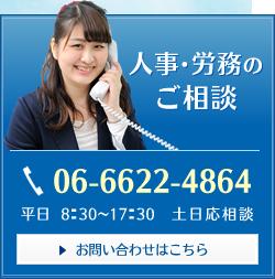 人事・労務のご相談 06-6622-4864